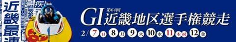近畿地区選手権2021(三国競艇G1)のレース展望