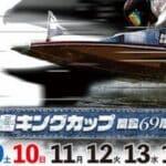 児島キングカップ 2021
