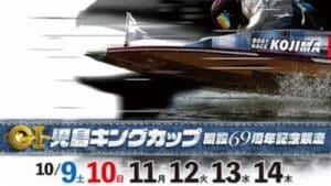 児島キングカップ2021(児島競艇G1)の予想!茅原悠紀がG1連続Vと地元周年制覇を目指す!