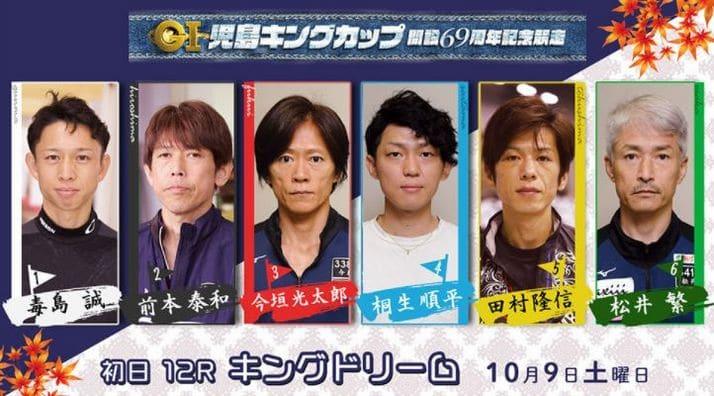 児島キングカップ2021(児島競艇G1)はドリーム戦メンバーも要チェック!/キングドリーム