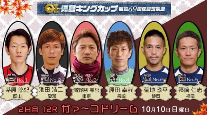 児島キングカップ2021(児島競艇G1)はドリーム戦メンバーも要チェック!/ガァ~コドリーム