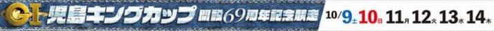 児島キングカップ2021(児島競艇G1)はこの3人のトップレーサーに要注目!