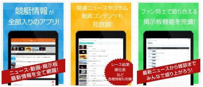競艇アプリ「競艇ニュース」の3つのメイン機能