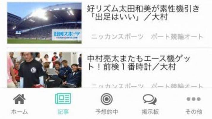競艇アプリ「競艇ニュース」をガチで使ってみた!/アプリ内容