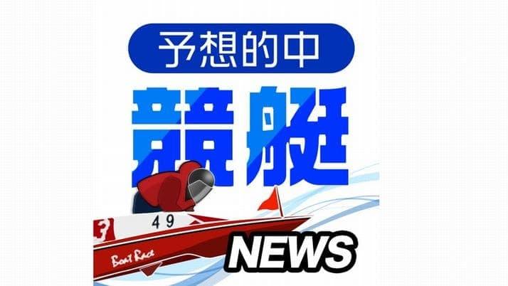 アプリ「競艇ニュース」は名前のとおりに競艇(ボートレース)のニュース確認に最適ながら注意点あり