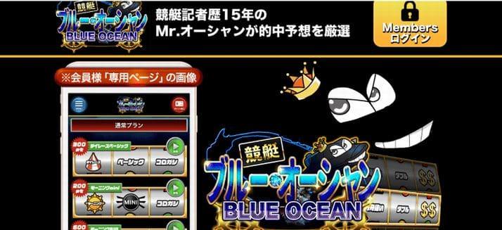 競艇予想サイト口コミチェック⑤/BLUE OCEAN