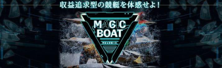 競艇予想サイト口コミチェック②/マジックボート