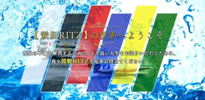 競艇予想サイト口コミチェック④/競艇RITZ