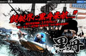 競艇予想サイト「黒船(黒舟)」で初回参加で30万円以上稼げる!?口コミ・評判・評価を検証