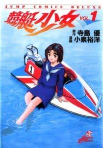 「モンキーターン」に隠れた名作!?漫画「競艇少女」についてご紹介