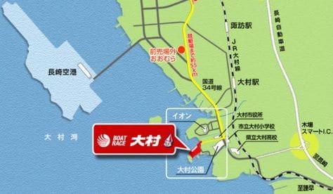 九州地区選手権2021(大村競艇G1)のアクセス