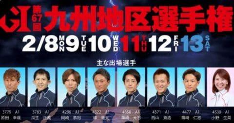 九州地区選手権2021(大村競艇G1)の出場選手