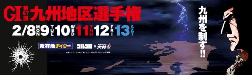 九州地区選手権2021(大村競艇G1)の予想!桑原悠が3連覇を目指して疾走!