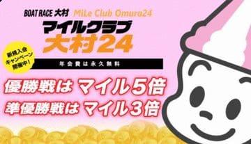 九州地区選手権2021(大村競艇G1)の予想のコツ