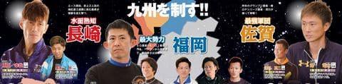 九州地区選手権2021(大村競艇G1)のまとめ