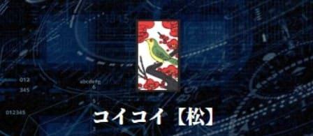 花船 コイコイ(松)