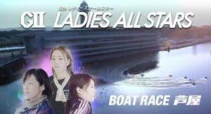レディースオールスター2021(芦屋競艇G2)の予想!地元の大山千広が再びのビッグタイトルへ!