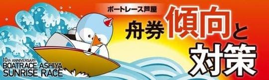 レディースオールスター2021(芦屋競艇G2)が行われるボートレース芦屋の特徴