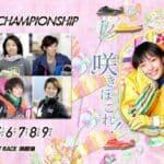 レディースチャンピオン 2021