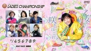 レディースチャンピオン2021(浜名湖競艇PG1)の予想!絶好調の小野生奈がシリーズリーダーだ!