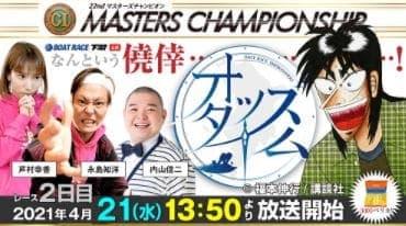 マスターズチャンピオン2021(下関競艇PG1)の出場選手
