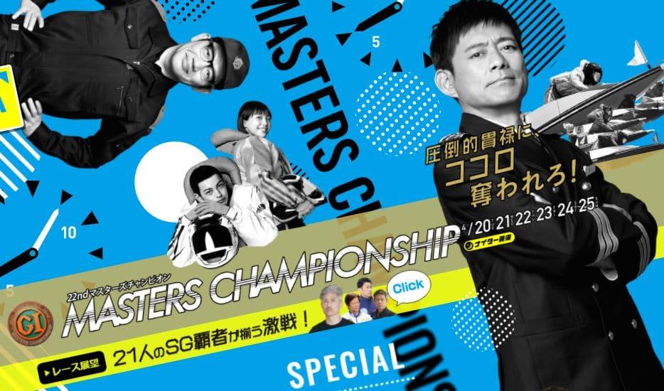 マスターズチャンピオン2021(下関競艇PG1)の予想!田頭実が名人中の名人になる日!
