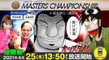 マスターズチャンピオン2021(下関競艇PG1)のレース展望