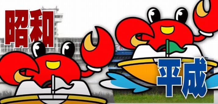 三国モーターボート大賞2021(三国競艇G2)のレース展望