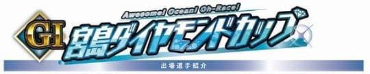宮島ダイヤモンドカップ2021(宮島競艇G1)の出場選手