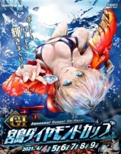 宮島ダイヤモンドカップ2021(宮島競艇G1)の予想!毒島誠と寺田祥はドリーム戦から好発進なるか!