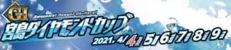 宮島ダイヤモンドカップ2021(宮島競艇G1)のレース展望