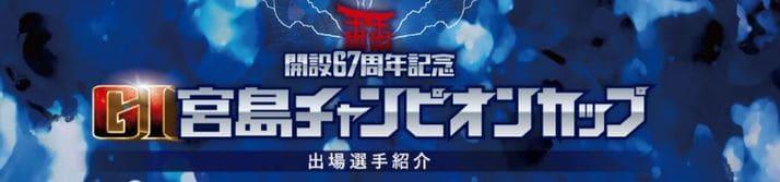 宮島チャンピオンカップ2021(宮島競艇G1)の出場選手