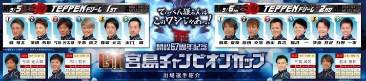 宮島チャンピオンカップ2021(宮島競艇G1)はこの若手選手を見よ!
