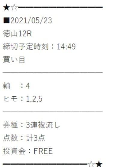 万舟ジャパンの無料情報1レース目検証
