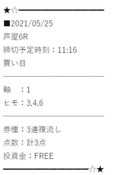 万舟ジャパンの無料情報2レース目検証