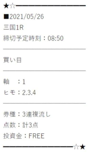 万舟ジャパンの無料情報3レース目検証