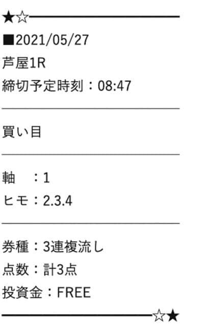 万舟ジャパンの無料情報4レース目検証
