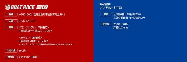 三国レディースカップ2021(三国競艇G3)のアクセスと新型コロナウイルス対策
