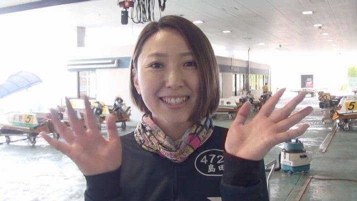 三国レディースカップ2021(三国競艇G3)の注目A2級レーサー③/島田なぎさ