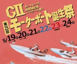 モーターボート誕生祭2021(大村競艇G2)の予想!A2級なら吉川貴仁が面白いぞ!