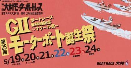 モーターボート誕生祭2021(大村競艇G2)のレース展望