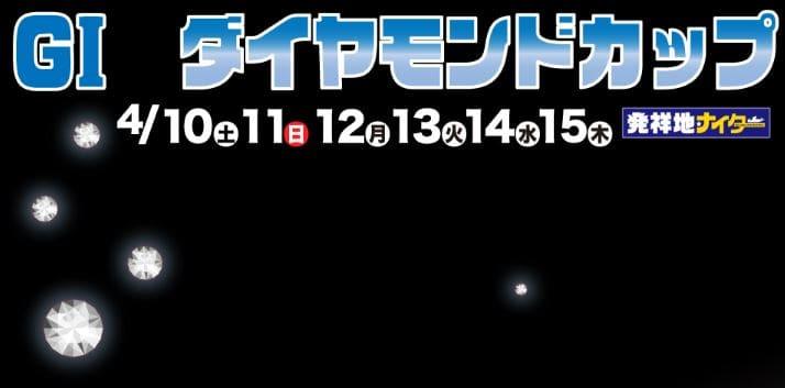 ダイヤモンドカップ2021(大村競艇G1)の予想!当地の原田幸哉と好調の石野貴之を要チェック!
