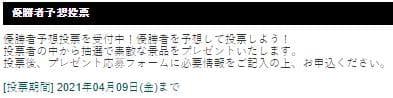 ダイヤモンドカップ2021(大村競艇G1)でファンが選ぶ優勝候補をチェック!