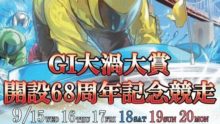 大渦大賞2021(鳴門競艇G1)の予想!山田祐也が地元水面で堂々と突っ走る!