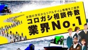競艇予想サイト「行列のできる競艇相談所」はお客様の声を捏造している悪質競艇予想サイト!口コミ・評判・評価