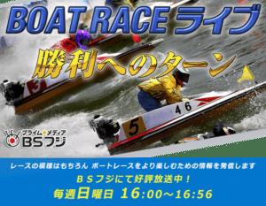 競艇番組を見て予想を楽しもう!「勝利へのターン」をご紹介!