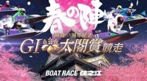 太閤賞2021(住之江競艇G1)の予想!最強大阪軍団vs最強戦士峰竜太!