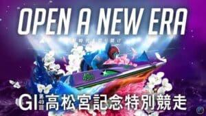 高松宮記念特別競走2021(住之江競艇G1)の予想!秦英悟の一撃に期待してみるのはどうだ!