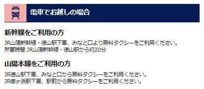 ボートレース徳山(徳山競艇場)への電車&無料バス&無料タクシーでのアクセス
