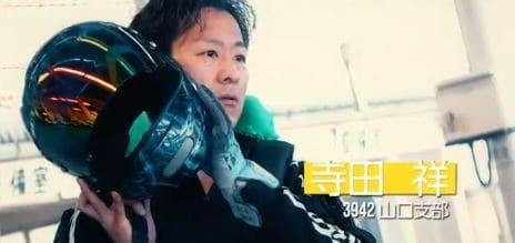 徳山クラウン争奪戦2021(徳山競艇G1)のシリーズリーダー候補分析/寺田祥
